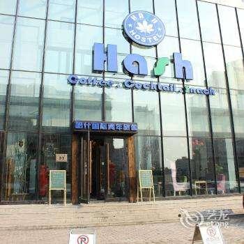Hash International Youth Hostel 2